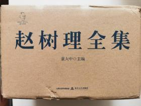 赵树理全集(套装共5册)