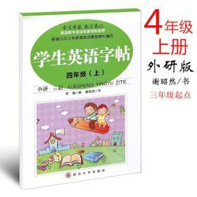 小学英语同步字帖:4年级(上册)(W版)