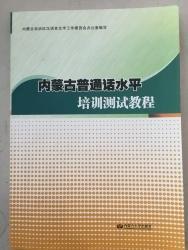 内蒙古普通话水平培训测试教程