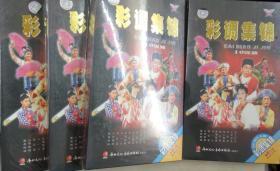 彩调集锦VCD