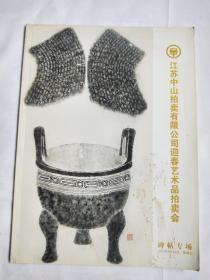 江苏中山拍卖  碑帖专场