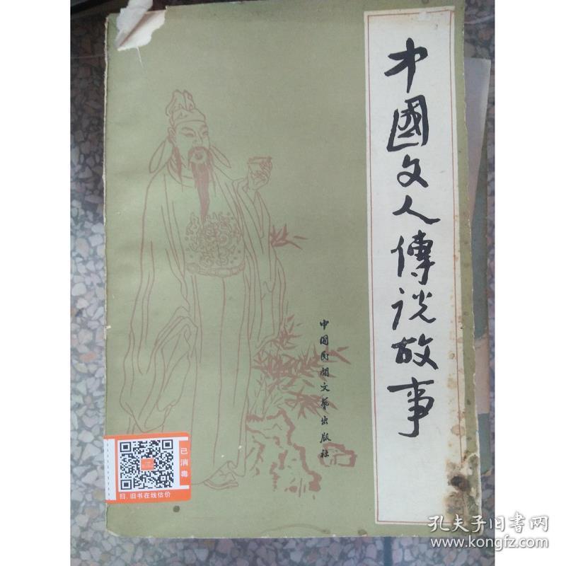 特价~中国文人传说故事 王一奇编