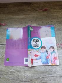 义务教育教科书  道德与法治 八年级 上册【内有笔迹】