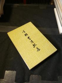 重辑李清照集,1987年1版2印,4500册,库存书,品好