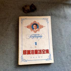 郑渊洁童话全集1