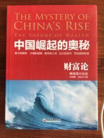 中国崛起的奥秘 财富论
