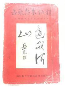 民国版《岳飞与朱仙镇》全书一册