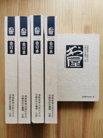 《书屋》2002年下半年+2003上下全年+2004上下全年(套装五册)