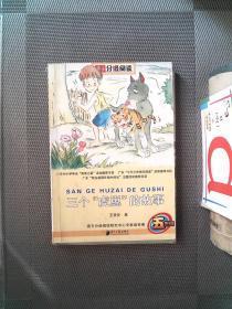南方分级阅读·五年级(三个虎崽的故事)