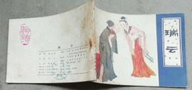 瑞云(1982年3月天津1版1印125万册)