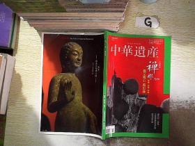 中华遗产  2017 6