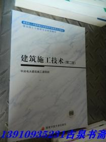 建筑施工技术 第二版