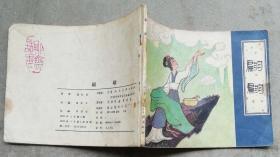 翩翩(1982年3月天津1版1印133万册)