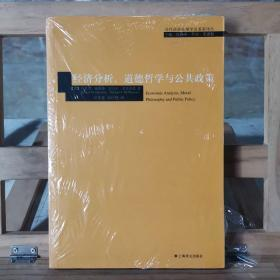经济分析、道德哲学与公共政策:Economic Analysis,Moral Philosophy and Public Policy