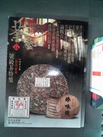 茶艺  2005.5