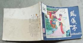 凤仪亭(三国演义之五)1979年8月2版1980年5月四川1印112万册