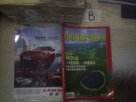 中国国家地理2007 4  .  .