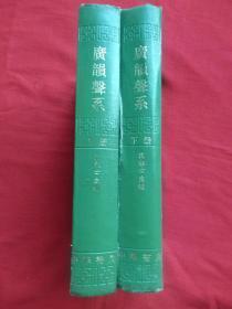 广韵声系(上下册)精装大32开 1985年初版、仅印5千册
