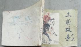 三国故事(下册)1983年12月河北1版1印15.7万册