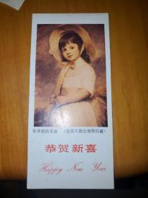 1987年恭贺新喜带草帽的女孩年历卡一张