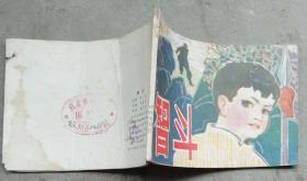 智斗(1981年12月中州1版1印52万册)
