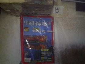 中国国家地理2008  8       .  .