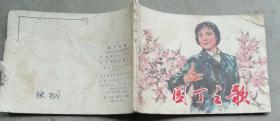 园丁之歌(1977年3月上海1版1印)