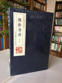 贵州文库 抚黔奏疏(全一函)(全八册)