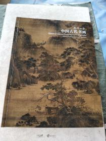 嘉德四季45中国古代书画