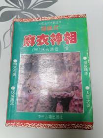 中国古代术数全书    图解式麻衣神相