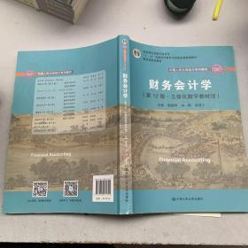 財務會計學(第12版·立體化數字教材版)/中國人民大學會計系列教材