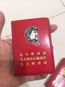 毛主席语录,毛主席的五篇哲学,毛主席诗词