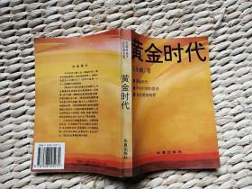 黄金时代 平装 王小波作品 1994年7月 一版一印  6000册