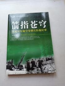 剑指苍穹:人民空军地空导弹兵作战纪事