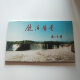 中国雪城      镜泊胜景    明信片  50个