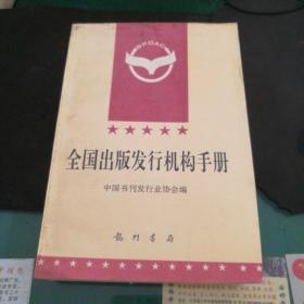 《全国出版发行机构手册》大32开762页1996年