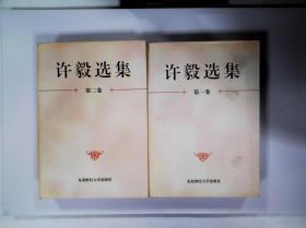 许毅选集:第一、二卷