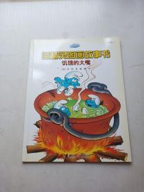 饥饿的大嘴/蓝精灵图画故事书