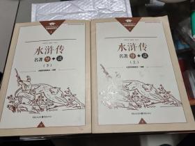 水浒传名著导+读(上下)合售
