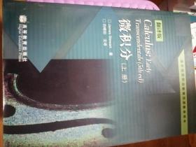 国外优质职业教育资源教学用书:微积分 翻译版(上册 附光盘)