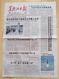 """《黑龙江日报》2020年7月24日,庚子年六月初四。火星探测,""""天问一号""""发射!"""