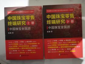中国珠宝零售终端研究(上、下册)