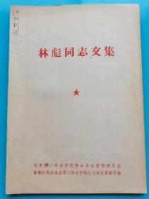 红色收藏~~~~~~~~~林彪同志文集(16开,完整无缺)