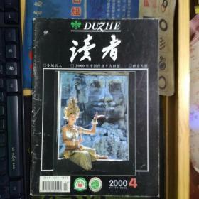 读者文摘2000.4