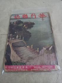 旅行杂志(1947年 第21卷 8月号)