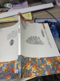 中国文化知识读本 八仙故事   平装   开本16开   内有书屋