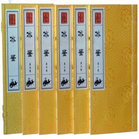 冰鉴 曾国藩 著 线装毛6开5册 正版手工宣纸线装吉林大学出版社
