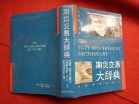 《期货交易大辞典》张邦辉主编中国物价出版社1994年1月1版1印