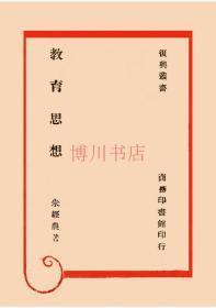 【复印件】复兴丛书之教育思想