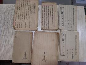 手抄本 民国一位教师的笔记,6册合售
